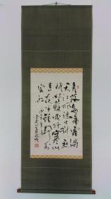 回流纸本绫裱中国最后的恭亲王爱新觉罗毓赡书法唐诗带原木盒1000