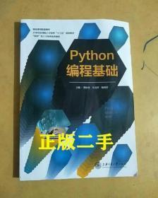 正版 Python编程基础 周志化 上海交通大学出 9787313209740