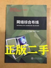 正版 网络综合布线 宁晓青宋协栋 上海交通大学9787313175816