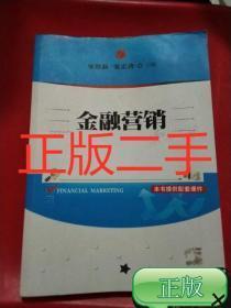 正版 金融营销 安贺新、张宏彦9787302434375清华大学出版社