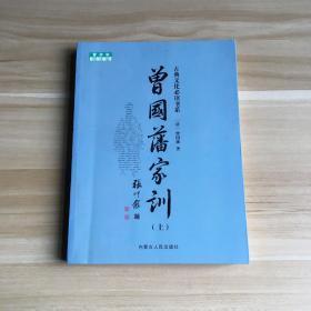 古典文化必读书系:曾国藩家训(上)