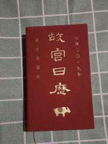 故宫日历(公历二O一九年)