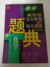 中国高中生最新典型题完全解题与强化训练 化学题典