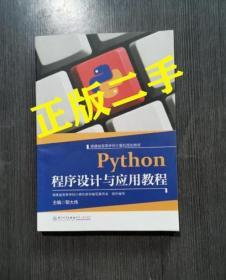 Python程序设计与应用教程 鄂大伟 厦门大学出9787561574454