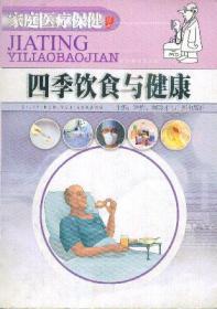 家庭医疗保健丛书:四季饮食与健康-----大32开平装本------2003年1版1印