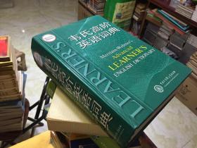 韦氏高阶英语词典【精装、正版】