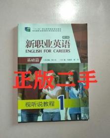 新职业英语(基础篇 第2版 视听说教程1 附光盘)徐小贞 外语教