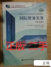 正版 国际贸易实务 第五5版 马莉 戴海珊 大连理工大学出版