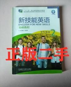 新技能英语 基础教程 学生用书2 张连仲 外研社9787513552790