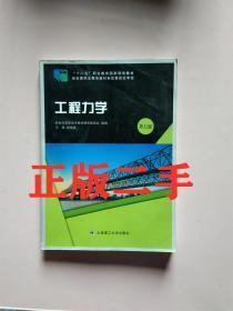 工程力学(第七版)蒙晓影 大连理工大学出版社9787568512893