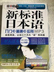 新标准日本语 共 6本缺【】50音入门  无碟