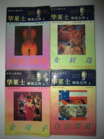 华莱士惊世之作:全四册1却普门报告、2女妖岛、3金房子、4白宫黑幕