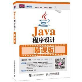 Java程序设计龚炳江文志诚人民邮电教材书籍 9787115417046