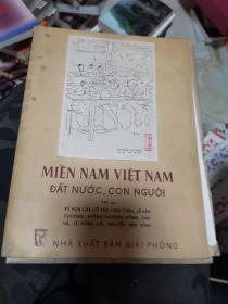越南南方祖国人民第三集