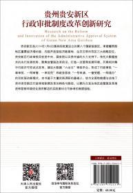贵州贵安新区行政审批制度改革创新研究