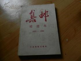 集邮1955年-1966年精选本