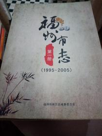 福州市志 1—5全 (1995-2005)