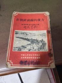在朝鲜前线的后方(朝鲜前线通讯集第七辑)  1951年一版一印