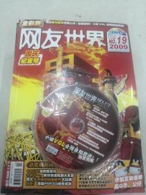 2009-2010年网友世界15本合售(含14张光盘)