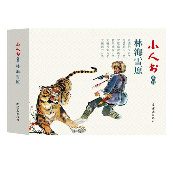 小人书系列:林海雪原(套装共6册)