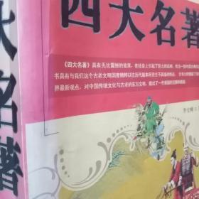 四大名著(三国演义)(西游记)(水浒传)(红楼梦)合订(中国文化的灿烂,世界文明的精髓)