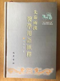 【提供影印本】先秦两汉医学用语汇释(照片是原书)