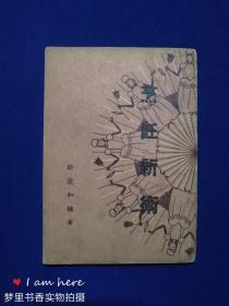 烹饪新术(民国36年9月出版)