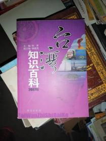 台湾知识百科