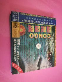 老光盘(VCD)……《刚果惊魂》(内装4碟)