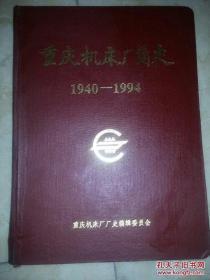 重庆机床厂简史