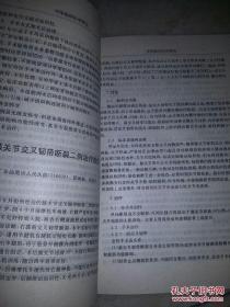 中华临床医学研究(上册)