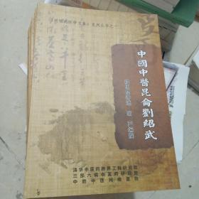 《刘绍武医学文集》系列丛书(十本合售)