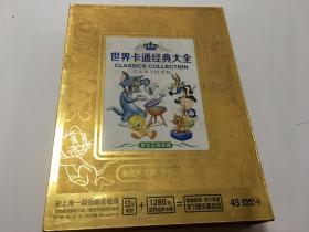 世界卡通经典大全/45DVD-9(1280集+52部电影)