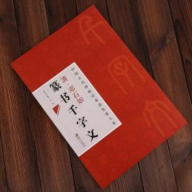 清邓石如篆书千字文中国古代碑帖经典彩色放大本