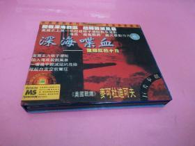 老光盘(2碟)……《深海喋血—惊爆红色十月》(麦可杜迪可夫)