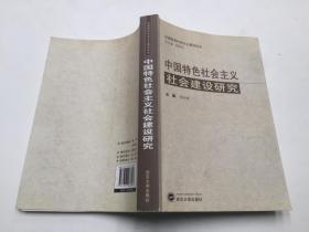中国特色社会主义社会建设研究