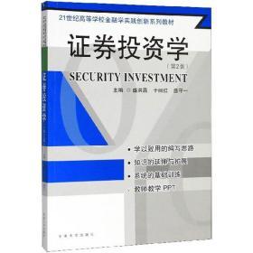 证券投资学(第2版)/21世纪高等学校金融学实践创新系列教材