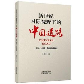 新国际视野下的中国道路:经验、性质、影响与趋势