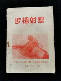 52年出版《步枪射击》中央军事体育部编印