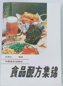 食品配方集锦