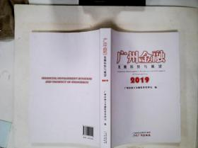广州金融发展形式与展望2019