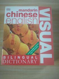 Mandarin Chinese-English Bilingual Visual Dictionary (Visual Dictionaries)