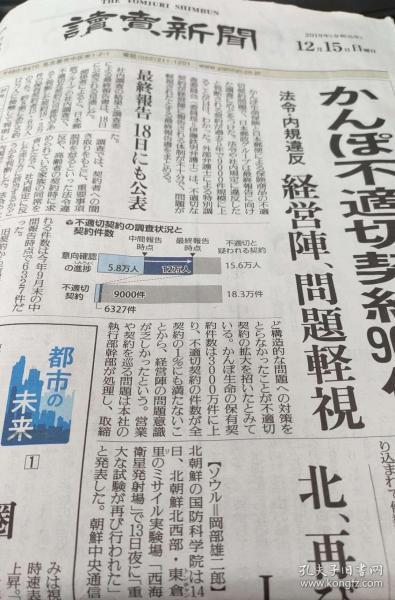 日文原版报纸 读卖新闻 2019年12月15日 28版 包邮局挂号印刷品 読売新闻 日本
