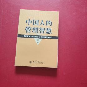 中国人的管理智慧