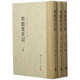 祁彪佳日记(大家文集 32开精装 全三册)