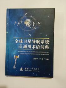 全球卫星导航系统通用术语词典