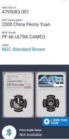 2000年精制币牡丹一元。NGC,PF 评级66,UC重喷砂。精制币未公开发行。仅发行2万枚