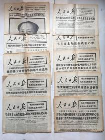 人民日报1976年9月10日