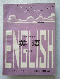 高中英语课本第二册