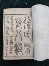 徐氏医书八种